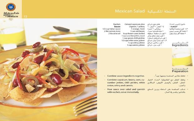 كتب طبخ المطاحن الكويتية